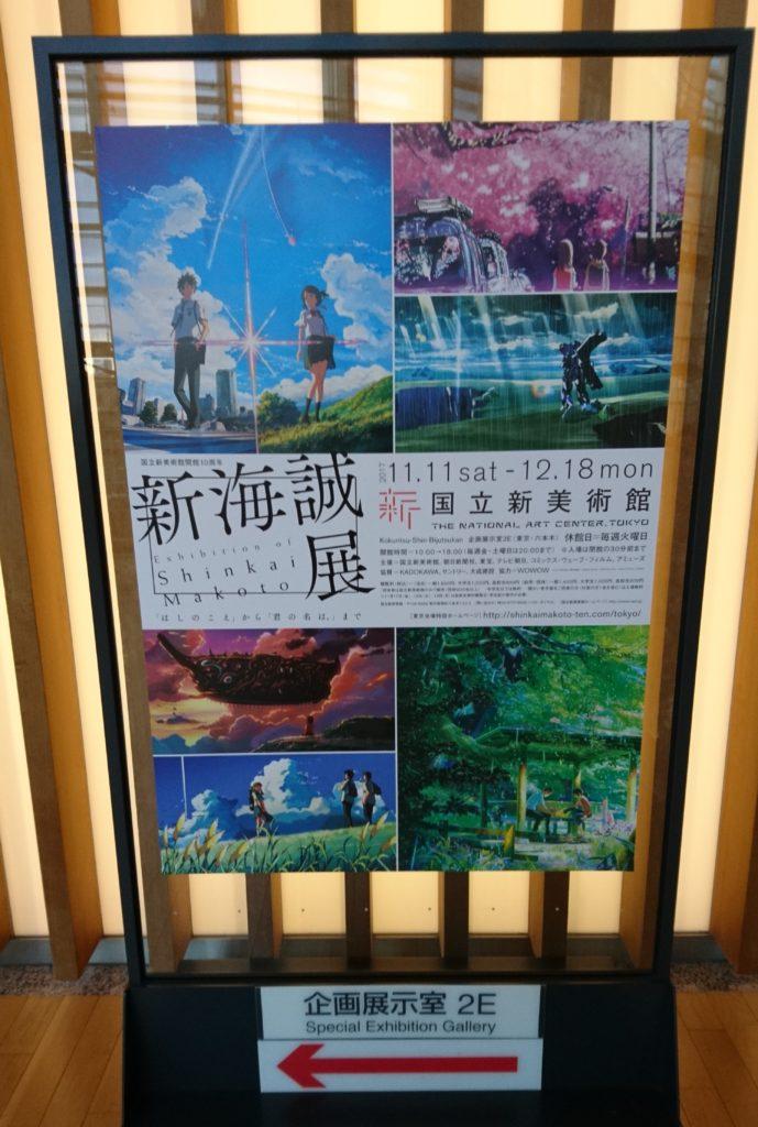 これが新海誠展のポスターなんだけど、あなたに見せられないのが残念なくらい綺麗だ。