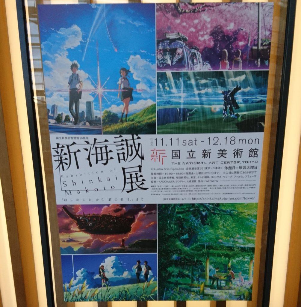 新海誠展の綺麗なポスター。