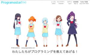 5人の女子高生が並び、「わたしたちがプログラミングを教えてあげる!」というシンプルなキャッチコピーが表示されている。