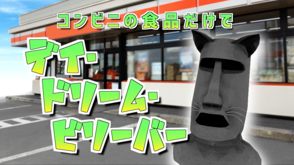 【動画】コンビニの食品だけで「デイ・ドリーム・ビリーバー」【半熟UFO】