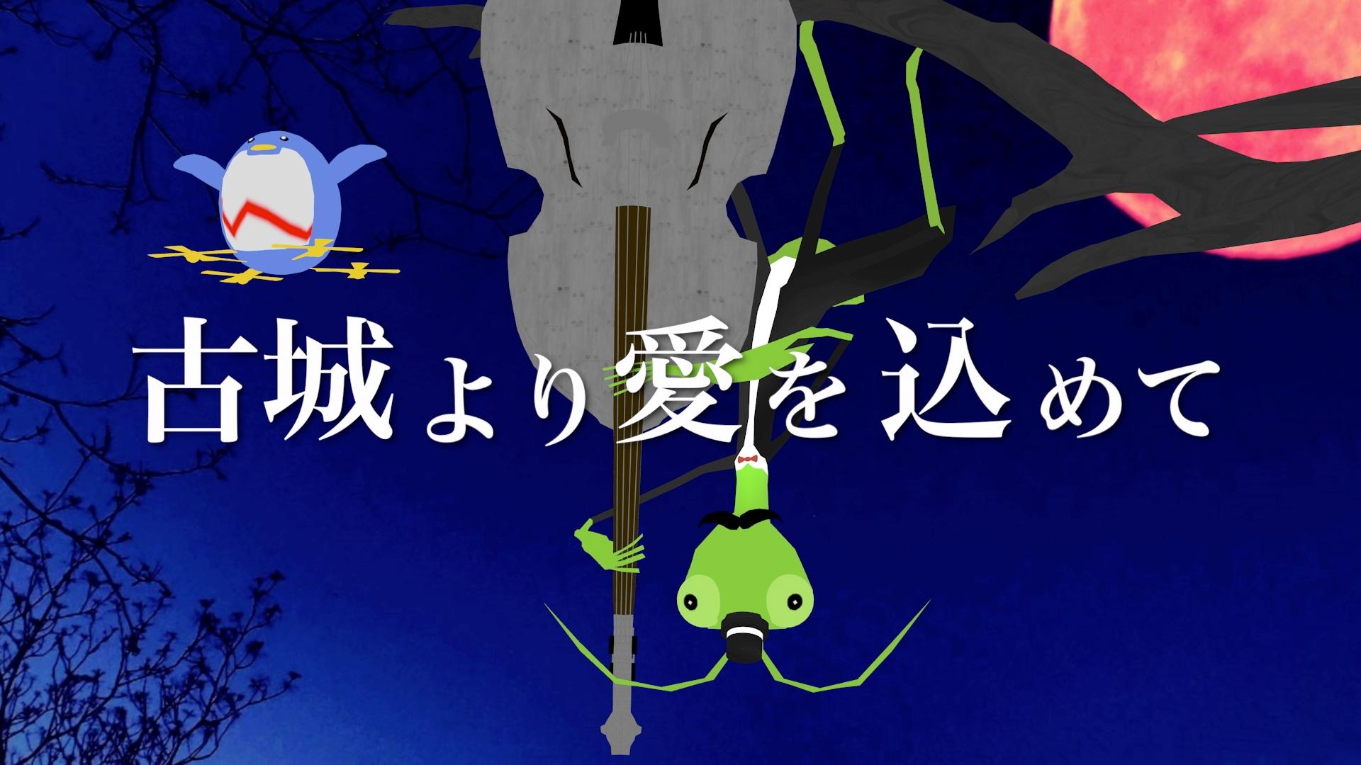 【動画】バーチャルコントラバスソロ「古城より愛を込めて」【半熟UFO】