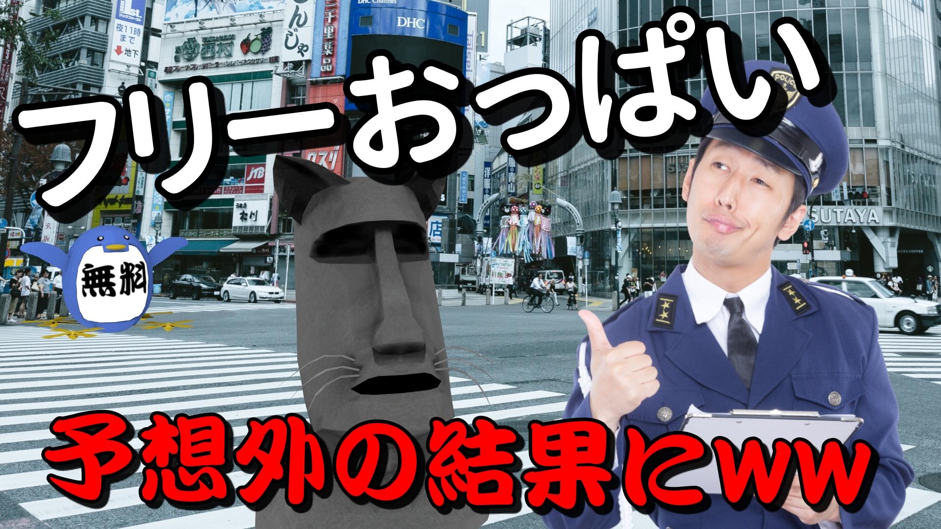 【動画】YouTuberだから渋谷でフリーおっぱいしまーすw【半熟UFO】