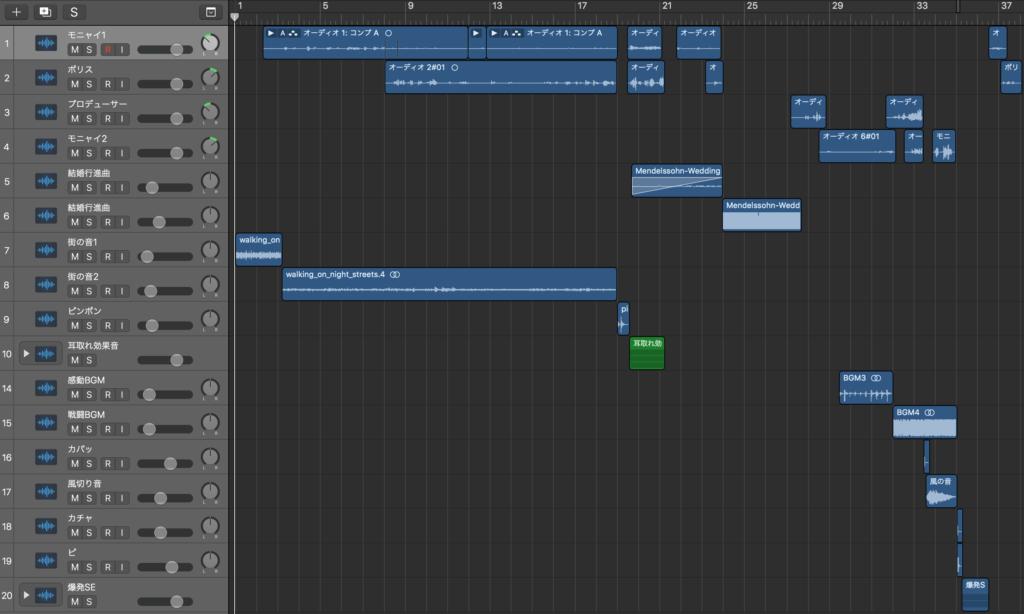 これが音声編集ソフトの画面。台詞や効果音のトラックが並んでいる。