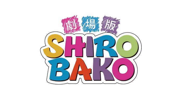 劇場版SHIROBAKOが観たくて劇場版SHIROBAKOを観にいったら劇場版SHIROBAKOが観れた