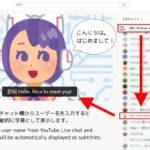 【自作Chrome拡張】YouTubeライブの字幕をリアルタイムで生成する「LiveJimaku」