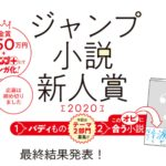 【お知らせ】短編小説「鈴波アミを待っています」がジャンプ小説新人賞2020にて金賞を受賞&漫画化決定しました